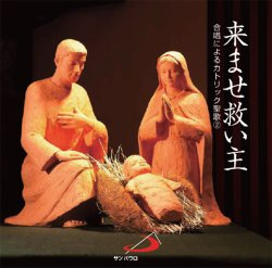 画像1: 来ませ救い主 合唱によるカトリック聖歌 2  [CD]