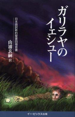 画像1: ガリラヤのイェシュー 日本語訳新約聖書四福音書