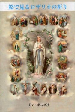 画像1: 絵で見るロザリオの祈り