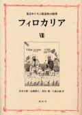 東方キリスト教霊性の精華 フィロカリア 第八巻