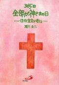 365日全部が神さまの日 信仰宣言を唱える