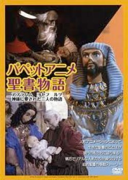 画像1: パペットアニメ聖書物語 アブラハム ヨセフ ルツ 神様に愛された三人の物語 [DVD]