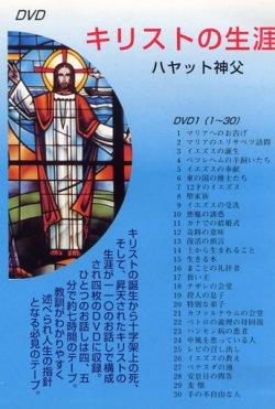 画像1: キリストの生涯 ハヤット神父 [DVD]