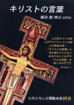 画像1: キリストの言葉 福田勤神父 [DVD]