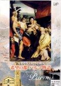 ルネサンス時空の旅人 希望の都 パルマ物語 [DVD]