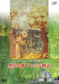 ルネサンス時空の旅人 聖なる都 アッシジ物語 [DVD]