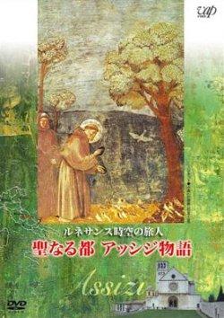 画像1: ルネサンス時空の旅人 聖なる都 アッシジ物語 [DVD]