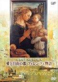 ルネサンス時空の旅人 愛と自由の都 フィレンツェ物語 [DVD]