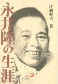 永井隆の生涯
