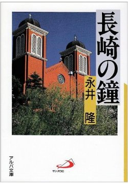 画像1: 長崎の鐘(アルバ文庫)