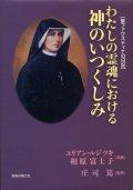 聖ファウスティナの日記 わたしの霊魂における神のいつくしみ