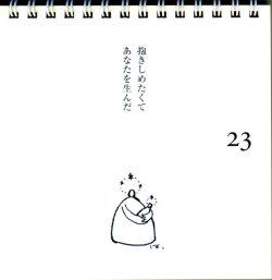 画像3: あなたに会えて 日めくりカレンダー 晴佐久昌英
