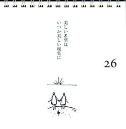 画像4: あなたに会えて 日めくりカレンダー 晴佐久昌英