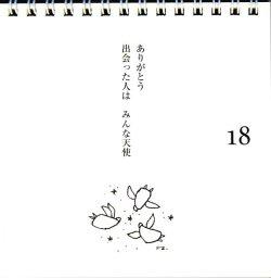画像3: きっといい日 日めくりカレンダー 晴佐久昌英