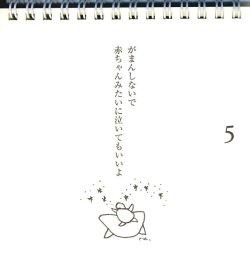 画像2: きっといい日 日めくりカレンダー 晴佐久昌英