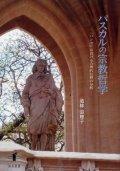 パスカルの宗教哲学 『パンセ』における合理的信仰の分析