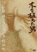 木を植えた男 フレデリック・バック作品集 [DVD]
