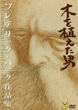 画像1: 木を植えた男 フレデリック・バック作品集 [DVD]
