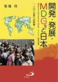 開発・発展・MDGsと日本 2015年への約束