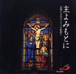 画像1: 主よみもとに 合唱によるカトリック聖歌 5  [CD]