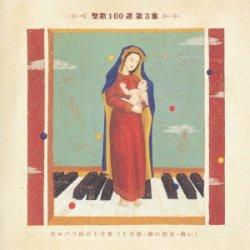 画像1: 聖歌100選 第3集 カルバリ山の十字架 [CD]