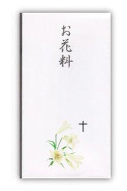 画像1: 慶弔袋 お花料