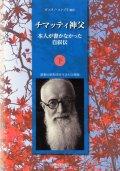 チマッティ神父 本人が書かなかった自叙伝 (下) 激動の昭和史を生きた宣教師