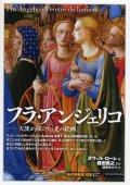 フラ・アンジェリコ 天使が描いた「光の絵画」