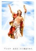 イースターカード 復活のイエスA ※返品不可商品