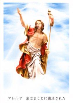画像1: イースターカード 復活のイエスA ※返品不可商品