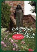 ヒルデガルトのハーブ療法 修道院の薬草90種と症状別アドバイス