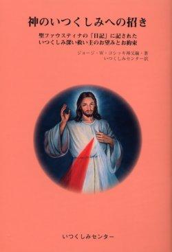 画像1: 神のいつくしみへの招き