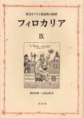東方キリスト教霊性の精華 フィロカリア 第九巻