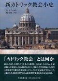 新カトリック教会小史
