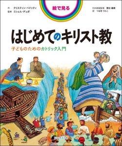 画像1: 絵で見る はじめてのキリスト教 子どものためのカトリック入門