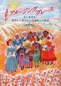 アメージング・グレース 光と希望を! 絶望から救われた奴隷商人の物語