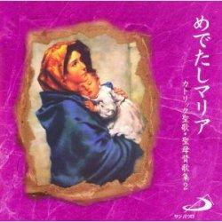 画像1: めでたしマリア カトリック聖歌・聖母賛歌集2 [CD]