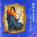 あめのきさき カトリック聖歌・聖母賛歌集 [CD]