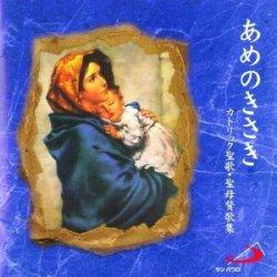 画像1: あめのきさき カトリック聖歌・聖母賛歌集 [CD]