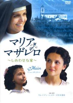 画像1: マリア・マザレロ しあわせな家 [DVD]