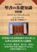 聖書の基礎知識 旧約篇 (改訂新版) ※お取り寄せ品