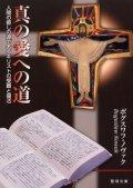 真の愛への道 人間の癒しの源であるキリストの受難と復活