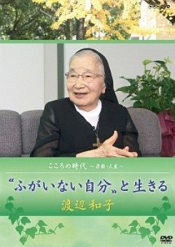 """画像1: 渡辺和子 """"ふがいない自分""""と生きる こころの時代 宗教と人生 [DVD]"""