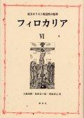 東方キリスト教霊性の精華 フィロカリア 第六巻