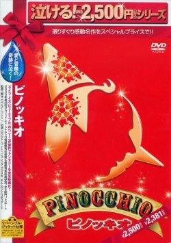 画像1: ピノッキオ [DVD]