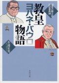 教皇ヨハネ・パウロ物語