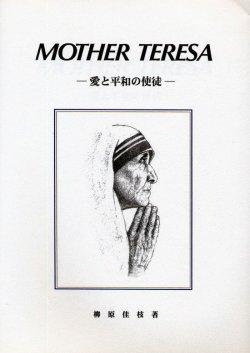 画像1: マザー・テレサ 愛と平和の使徒