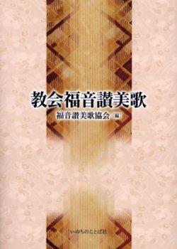 画像1: 教会福音讃美歌 小型版
