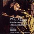 G.フォーレとC.フランクの芸術 [CD]