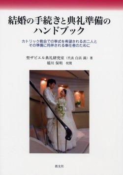 画像1: 結婚の手続きと典礼準備のハンドブック
